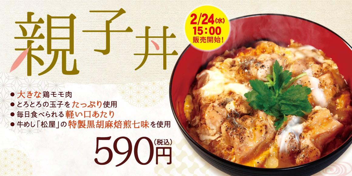 【松のや】ふわとろ玉子にゴロゴロ鶏もも肉の「親子丼」2月24日より発売