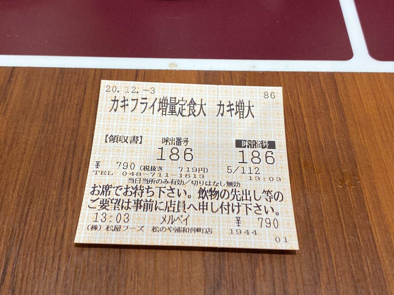 松のや カキフライ 増量キャンペーン 202012 1