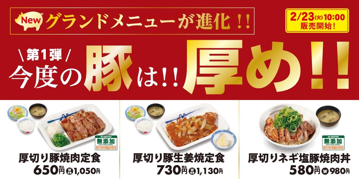 【松屋】人気豚肉メニューの豚焼肉三兄弟が厚切りになって「厚切り豚焼肉定食」「厚切り生姜焼定食」「厚切りネギ塩豚焼肉丼」として2月23日より発売