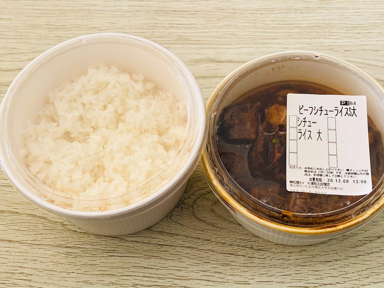 松屋 ビーフシチュー定食 202012 02