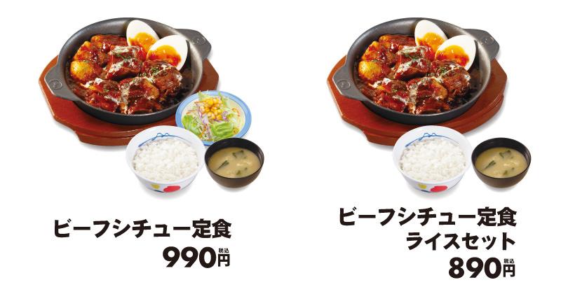 松屋 ビーフシチュー定食 202012 1