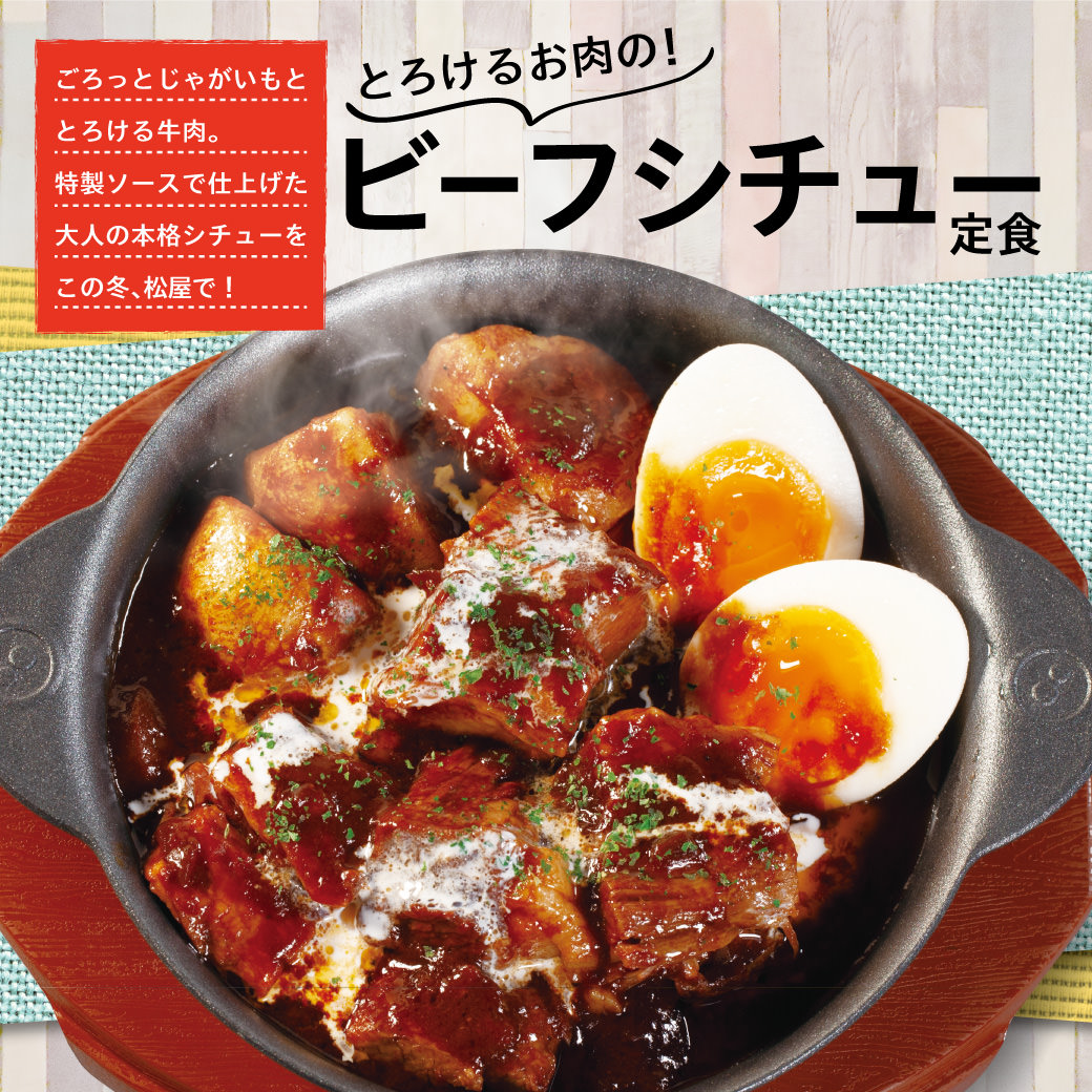 【松屋】赤ワイン風味の特製ソースでとろとろに煮込んだ牛肉の「ビーフシチュー定食」12月8日より発売