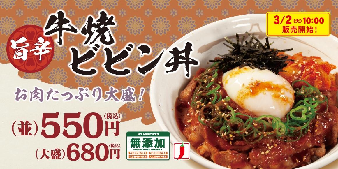 【松屋】定番・牛焼肉定食 × 人気・ビビン丼が合体した「旨辛牛焼ビビン丼」が3月2日より定番メニュー化