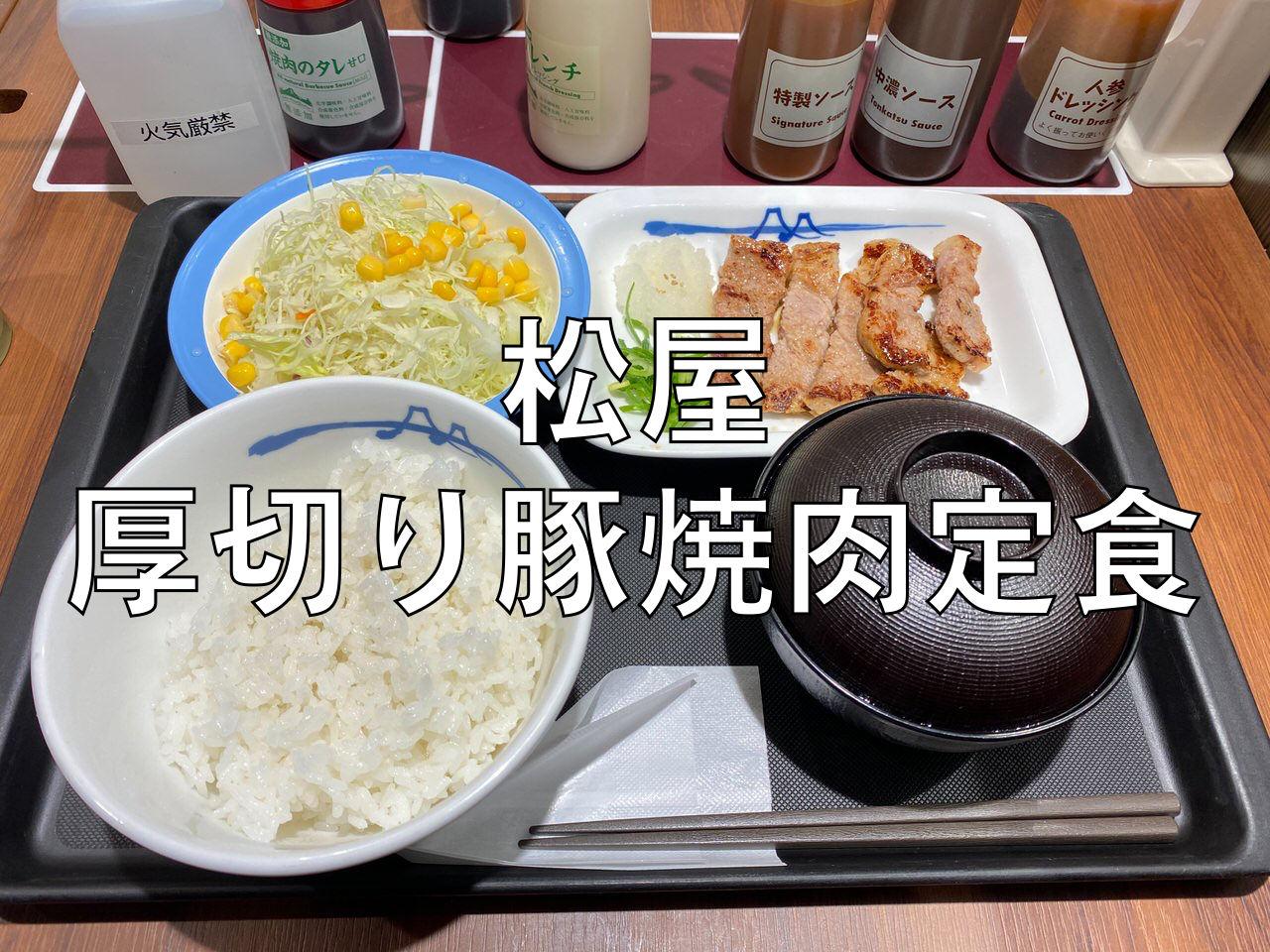 【松屋】リニューアルして厚切りになった「厚切り豚焼肉定食」を食べてみた