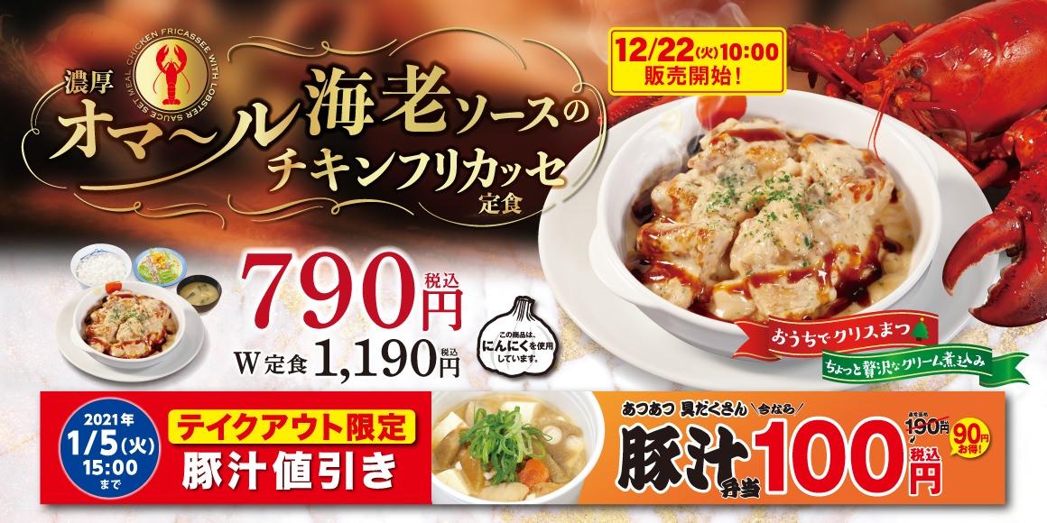 濃厚オマール海老ソースのチキンフリカッセ定食 1