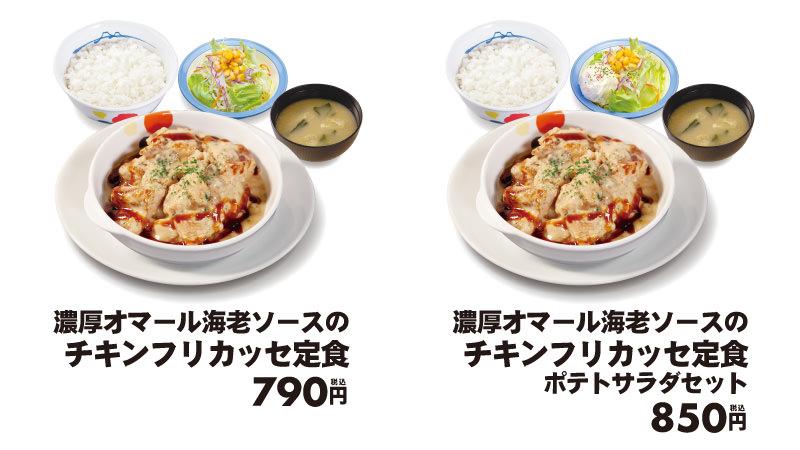 濃厚オマール海老ソースのチキンフリカッセ定食 2
