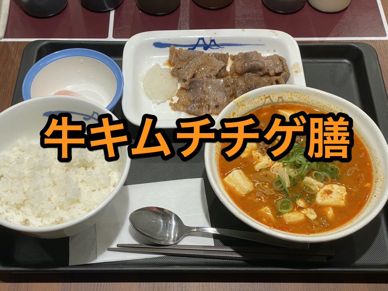 【松屋】肉1.8倍増し&自社製富士山キムチの「牛キムチチゲ膳」食べてみた