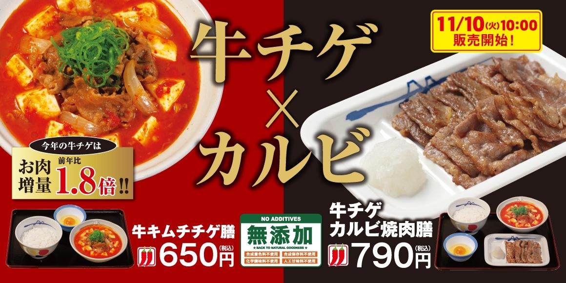 【松屋】肉が1.8倍増し&自社製富士山キムチを使った「牛キムチチゲ膳」11月10日より発売