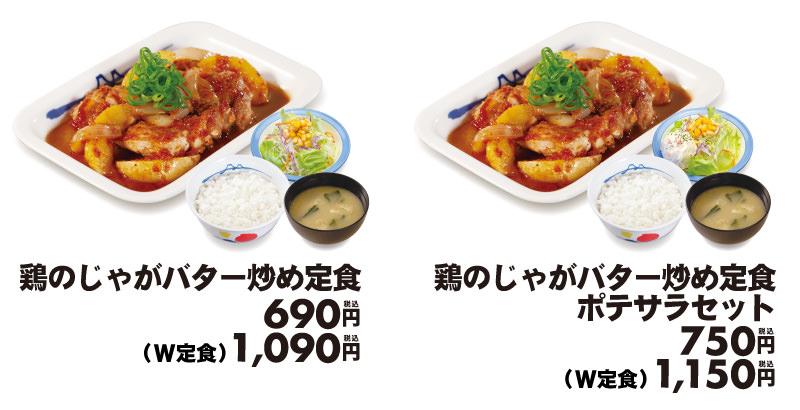 【松屋】「鶏のじゃがバター炒め定食」 2