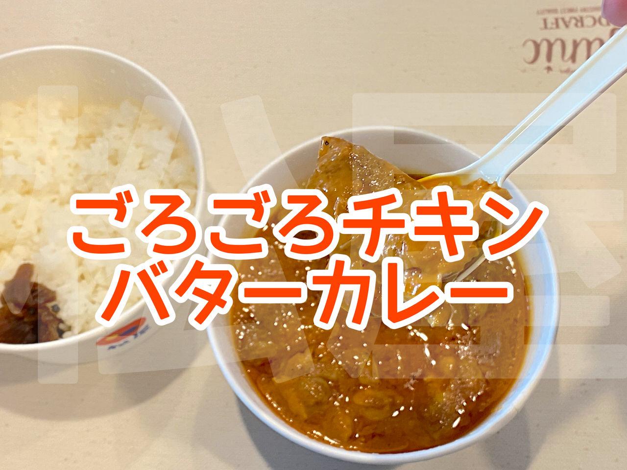 【松屋】2020年夏に最も売れたカレー「ごろごろチキンのバターチキンカレー」が復活!チキン8個は食べごたえありすぎ!