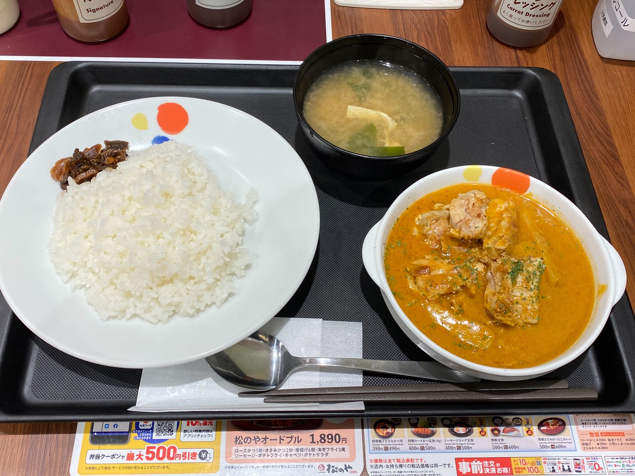 【松屋】世界一美味しい料理と言われるタイ料理「マッサマンカレー」 1