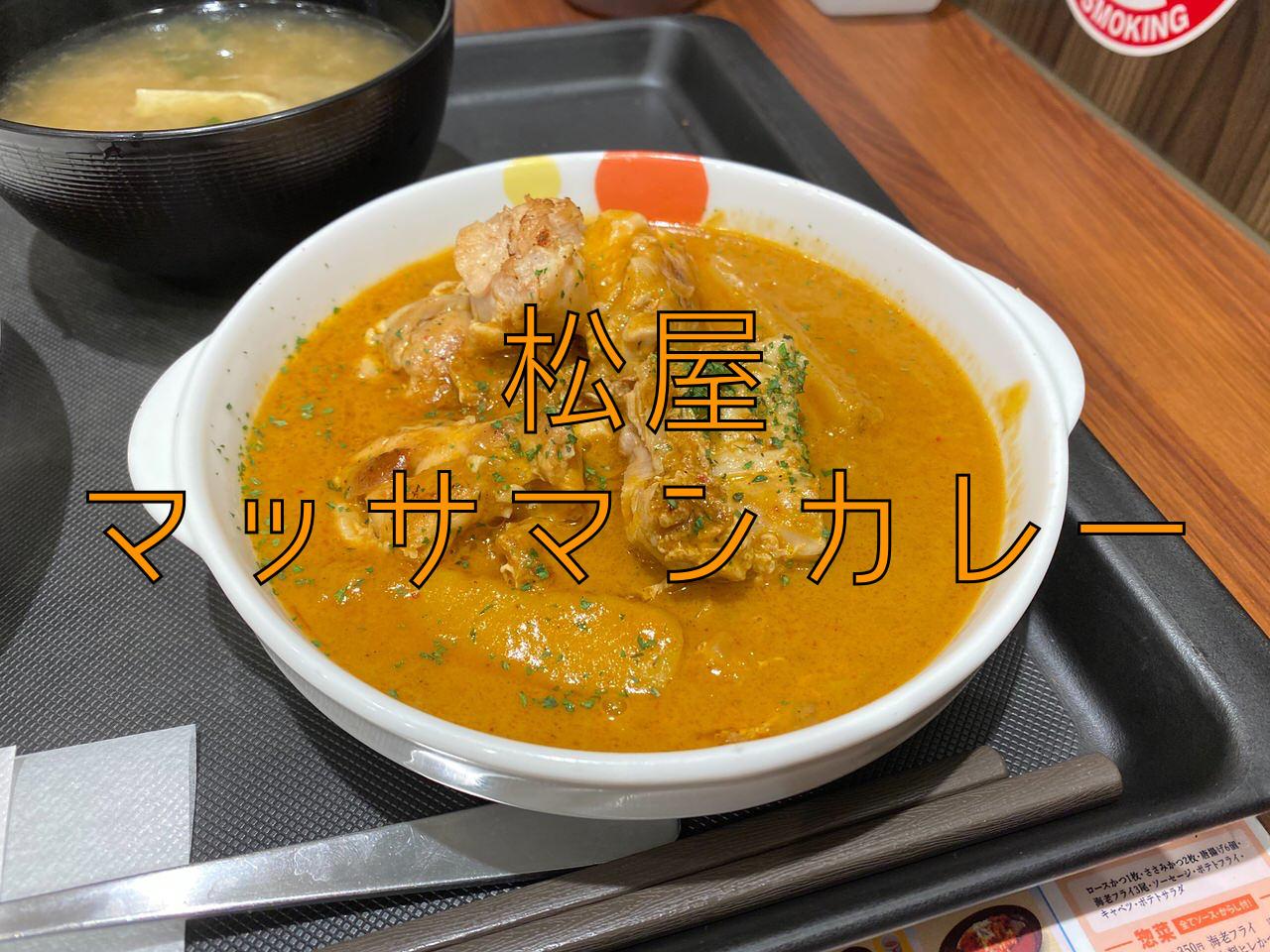 【松屋】世界一美味しい料理と言われるタイ料理「マッサマンカレー」が美味い!香りからしてタイで最高‥‥