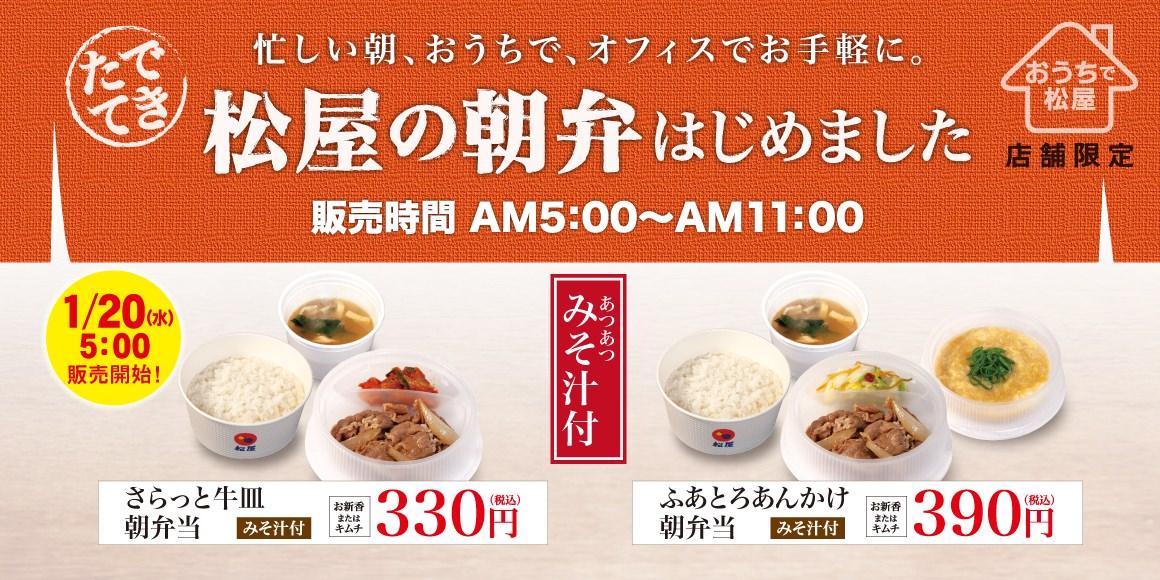 【松屋】朝食時間&266店舗限定でさらっと牛皿朝弁当330円など「松屋の朝弁」発売