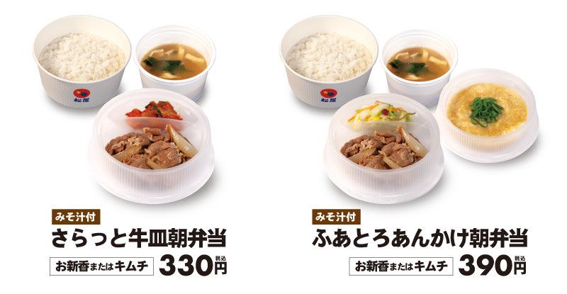 【松屋】朝食時間&266店舗限定でさらっと牛皿朝弁当330円など「松屋の朝弁」発売 2