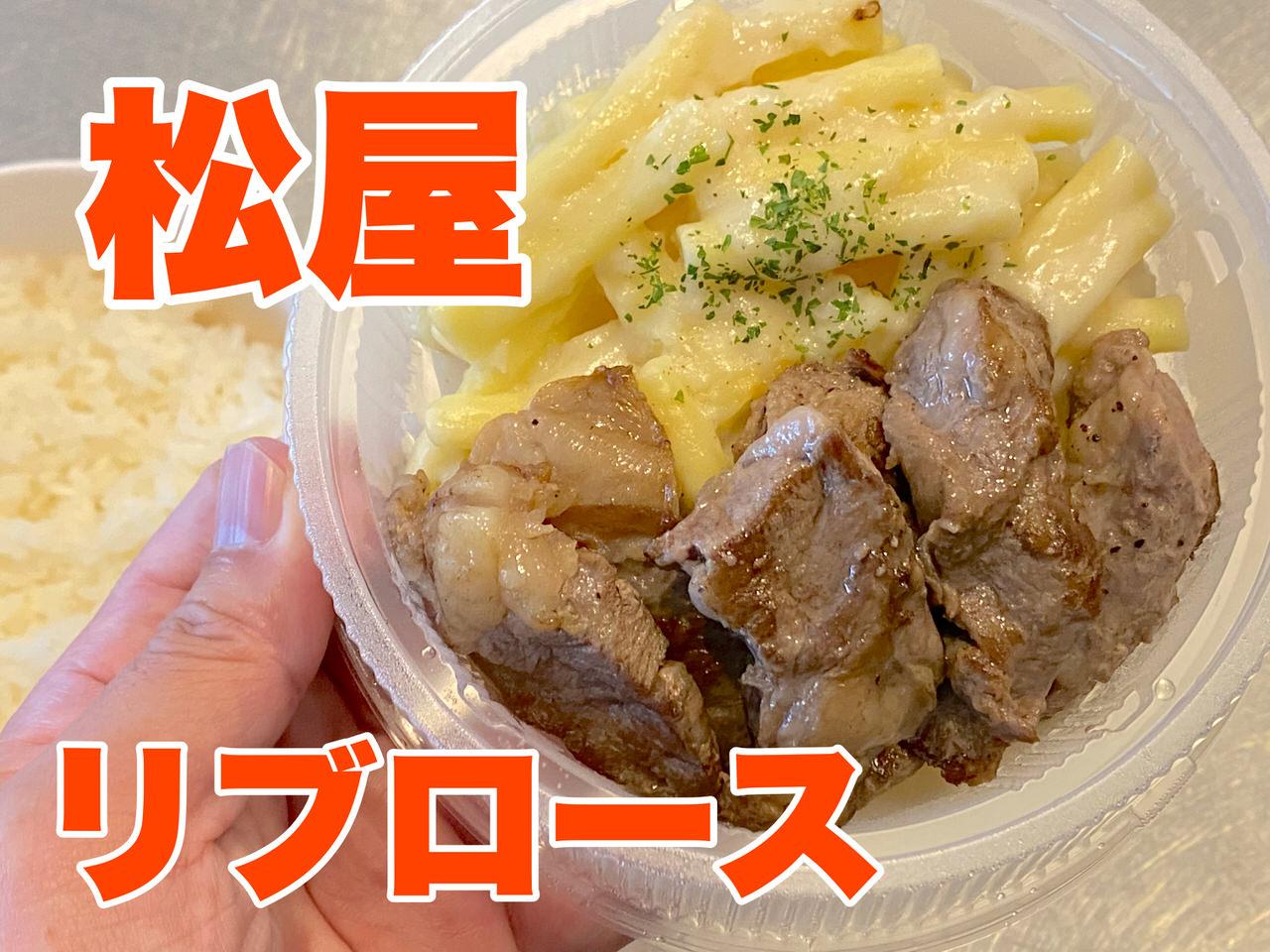 【松屋】肉は何グラム!?ステーキ肉をカットした「牛リブロースのカットステーキ定食」食べてみた!