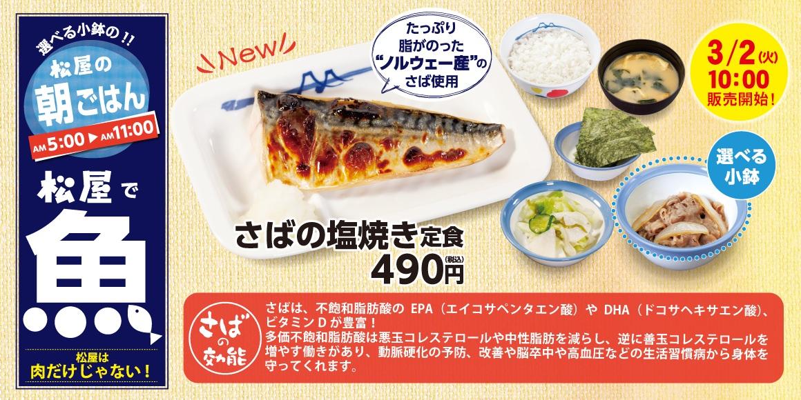 【松屋】脂たっぷりの鯖を使用した「さばの塩焼き定食」が3月2日より朝食メニューに登場