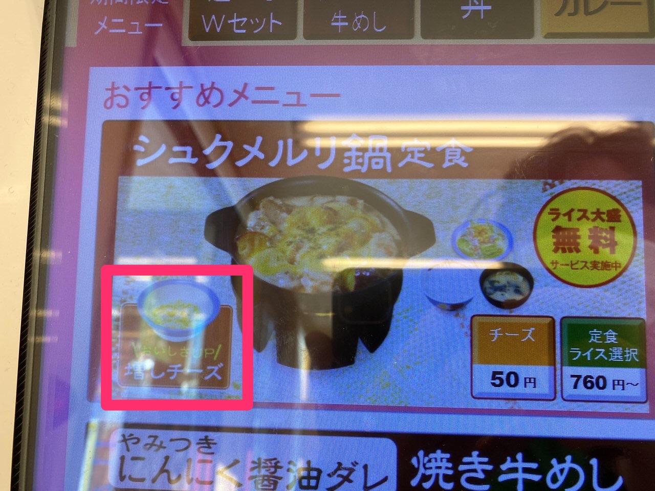 【松屋】復活した「シュクメルリ鍋」ニンニクチーズにさらに追いチーズ!最後の一口まで美味すぎた! 01