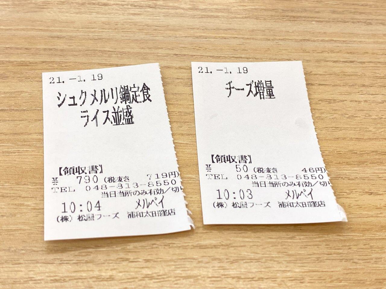 【松屋】復活した「シュクメルリ鍋」ニンニクチーズにさらに追いチーズ!最後の一口まで美味すぎた! 02