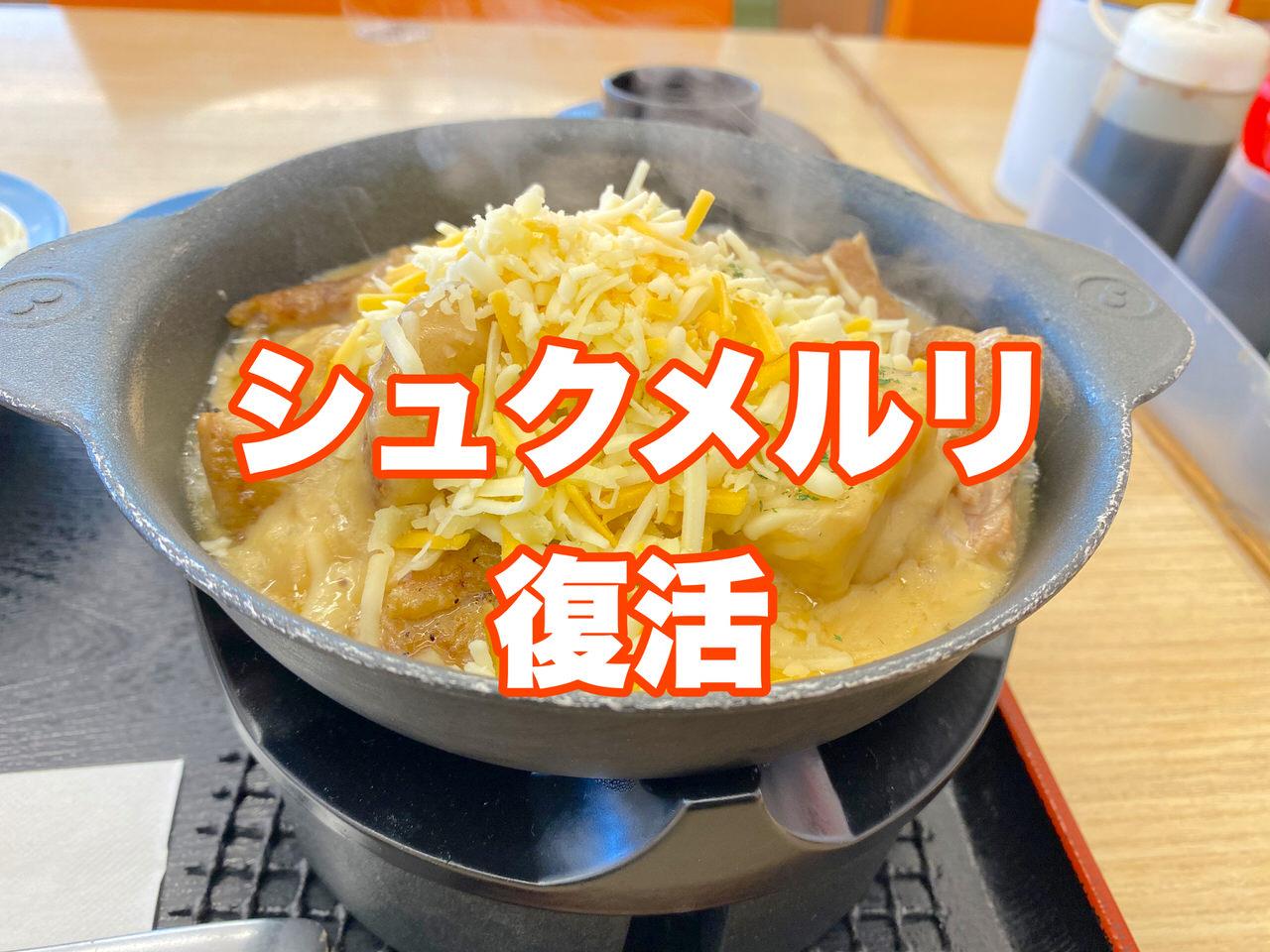 【松屋】復活した「シュクメルリ鍋」ニンニクチーズにさらに追いチーズ!最後の一口まで美味すぎた!
