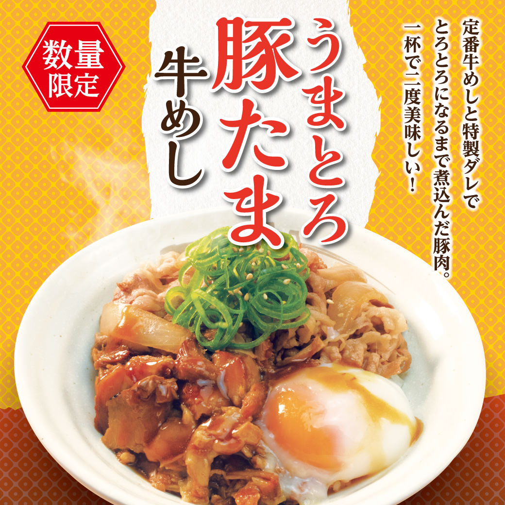 【松屋】牛・豚・鶏の「うまとろ豚たま牛めし」55万食限定で12月1日より発売