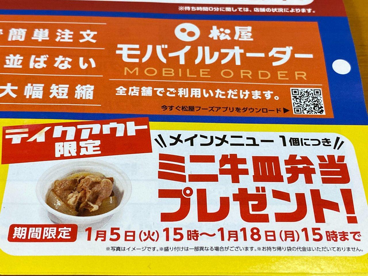【松屋】「お肉たっぷり焼き牛めし 元祖旨辛ダレ」 09