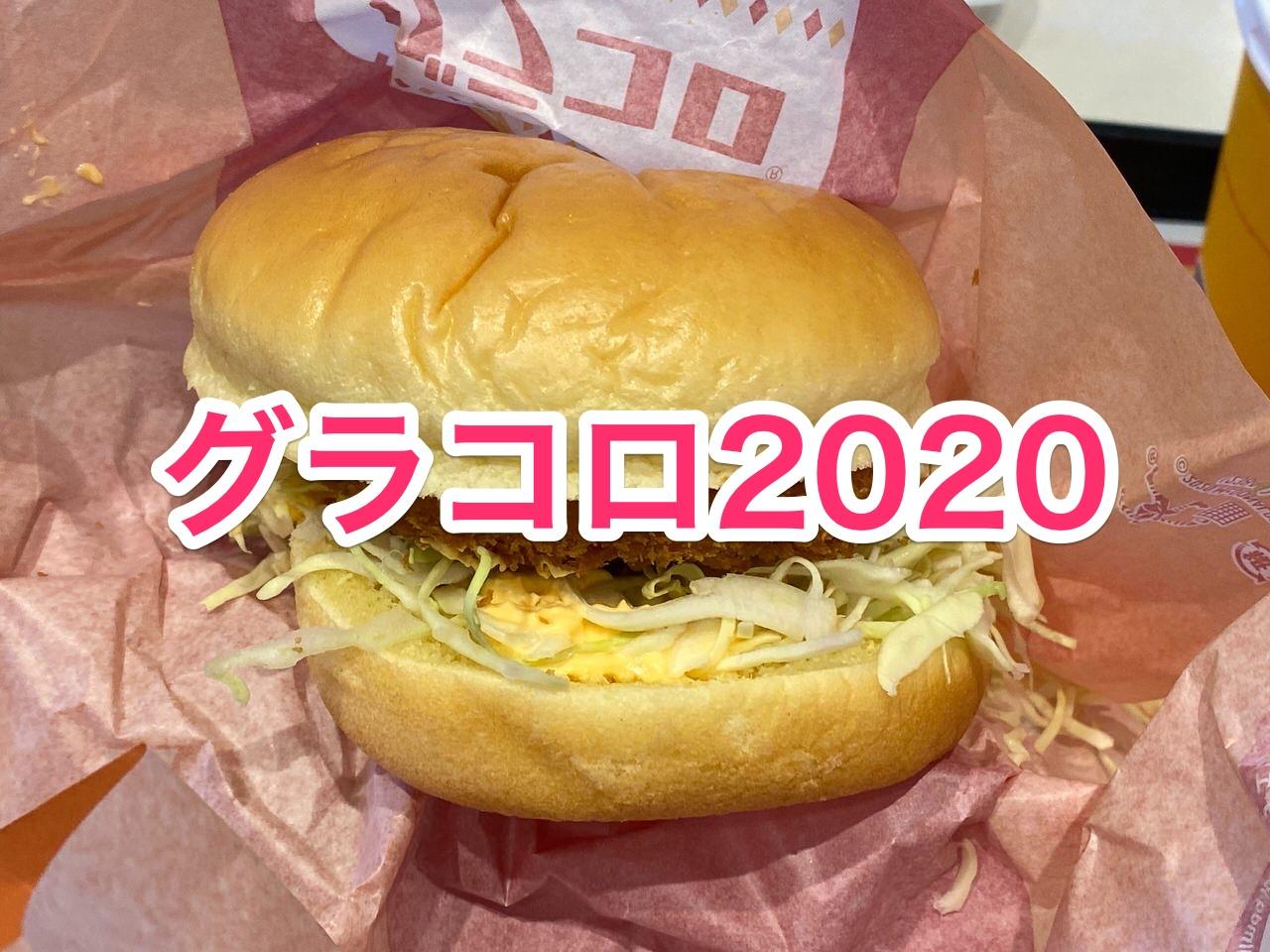 【マクドナルド】遅ればせながら2020年の「グラコロ」食べました