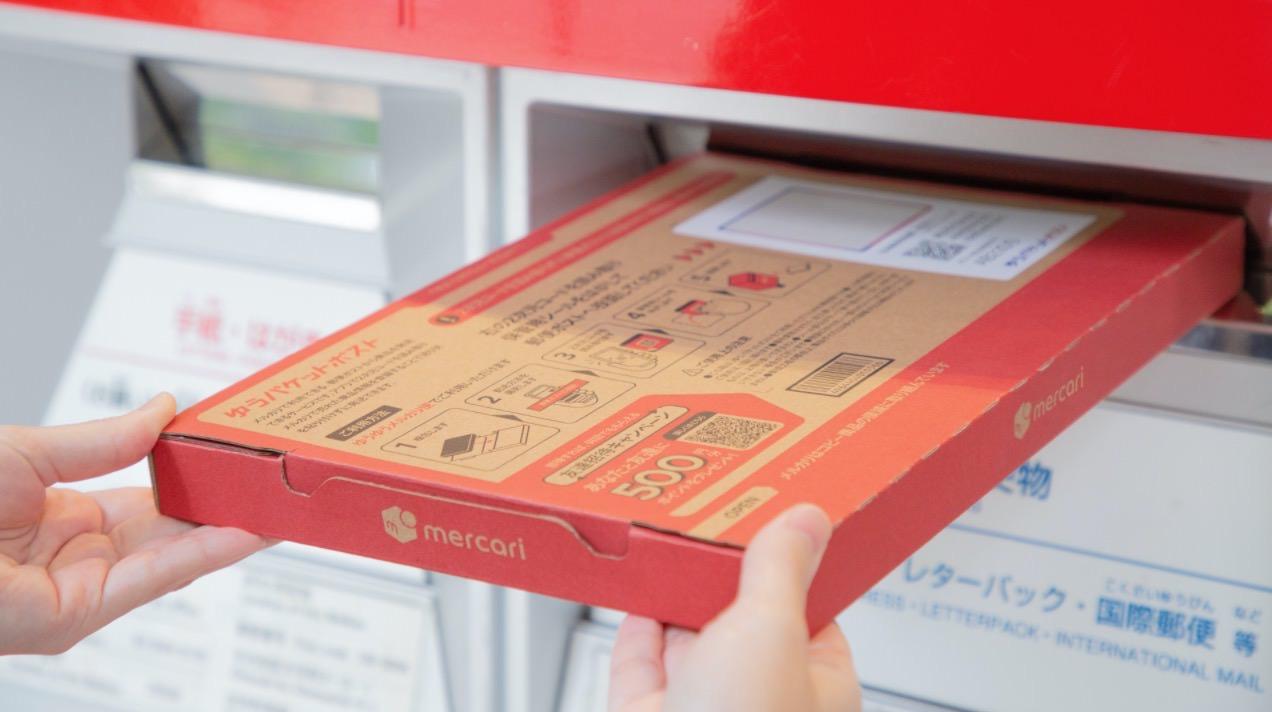【メルカリ】売れた商品を郵便ポストに投函するだけで発送できる「ゆうパケットポスト」開始
