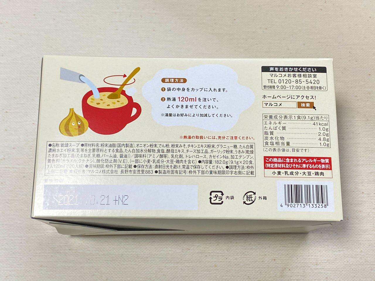 マルコメ たまねぎみそクリームスープ 20食 202012 2