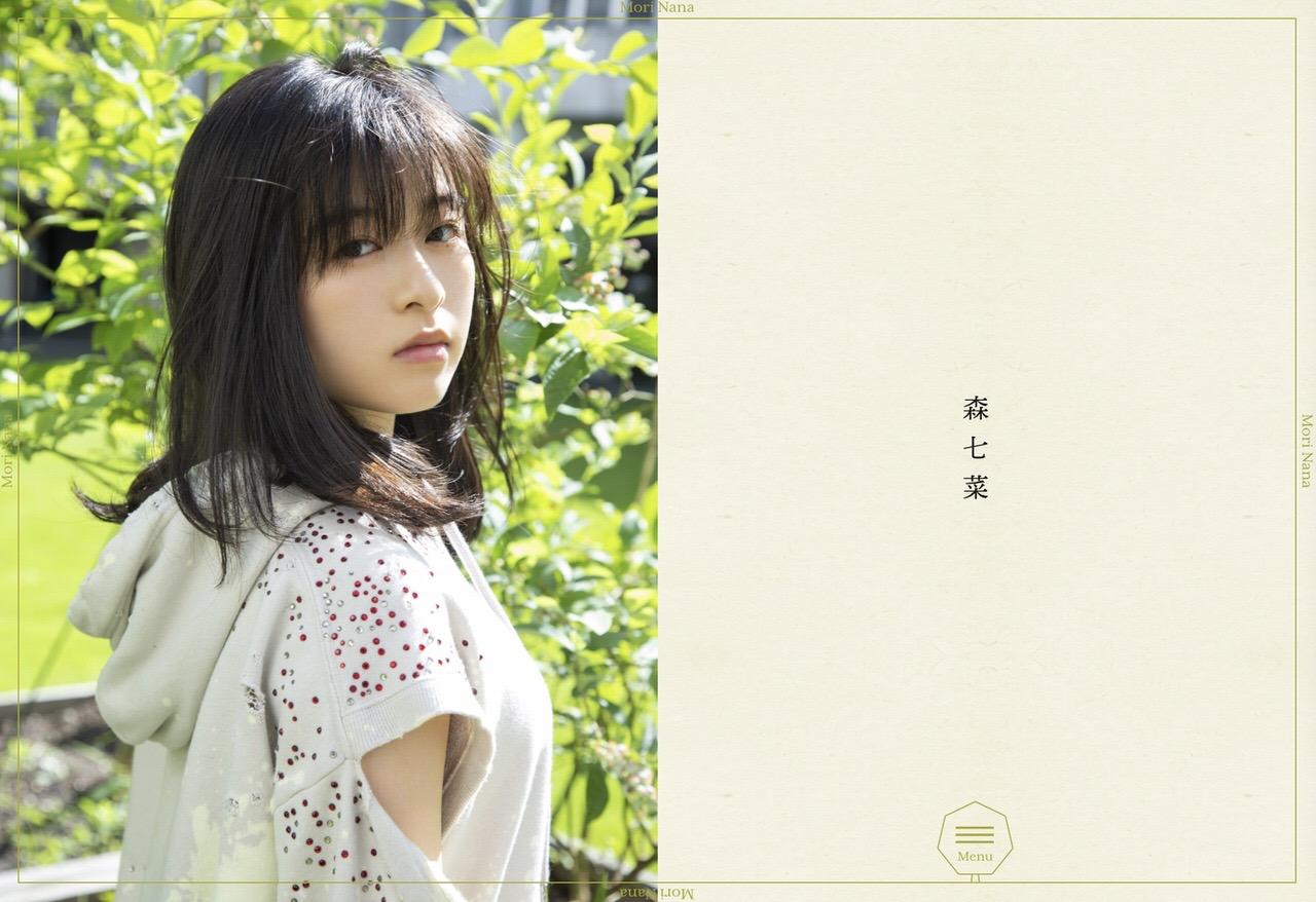 女優・森七菜、所属事務所ウェブサイト一覧から削除 → ソニー・ミュージックアーティスツ(SMA)移籍へ