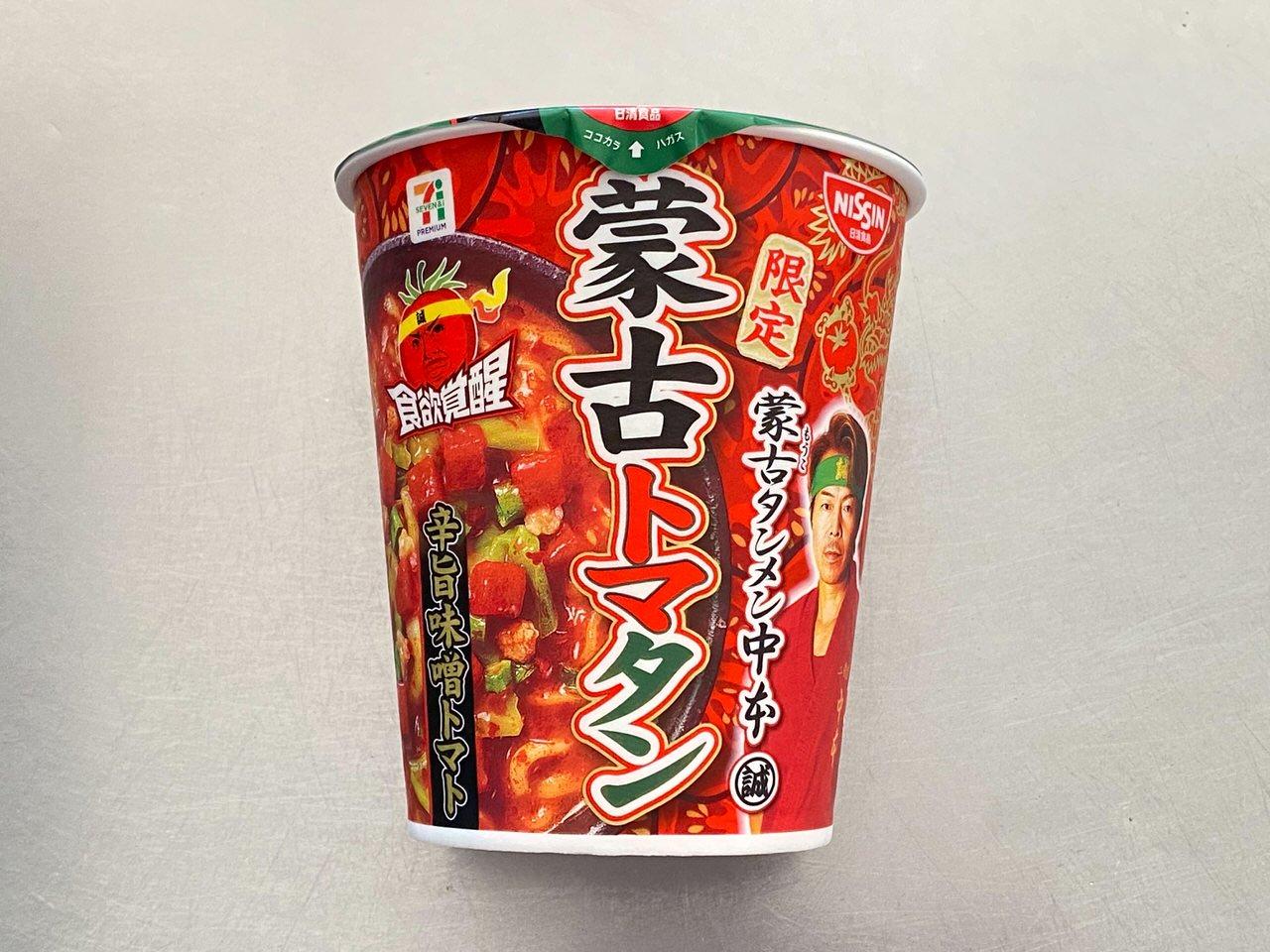 【中本】「蒙古トマタン」蒙古タンメンの辛旨味噌にトマトの酸味のスープが旨い