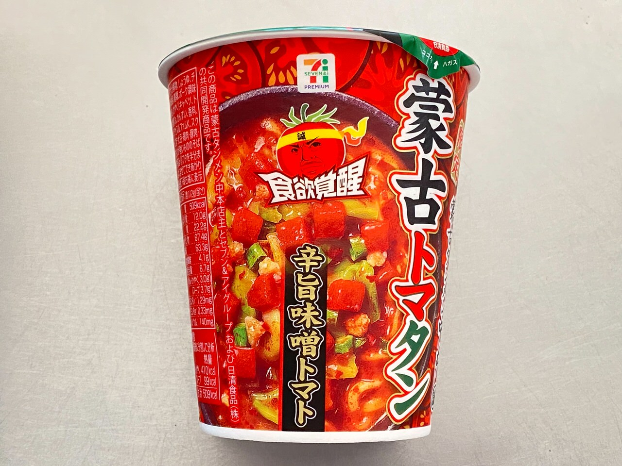 【中本】「蒙古トマタン」蒙古タンメンの辛旨味噌にトマトの酸味のスープが旨い 02
