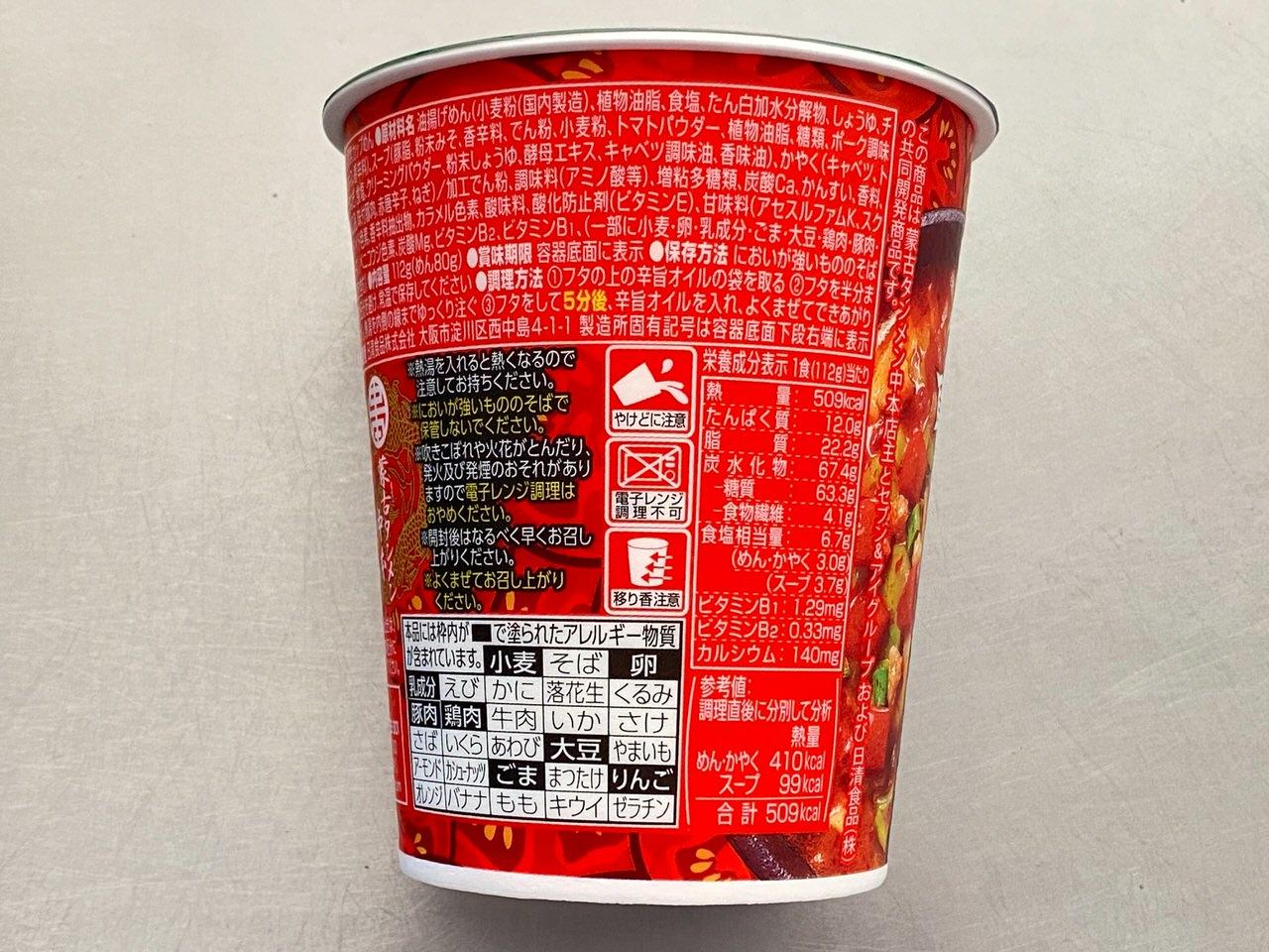【中本】「蒙古トマタン」蒙古タンメンの辛旨味噌にトマトの酸味のスープが旨い 03