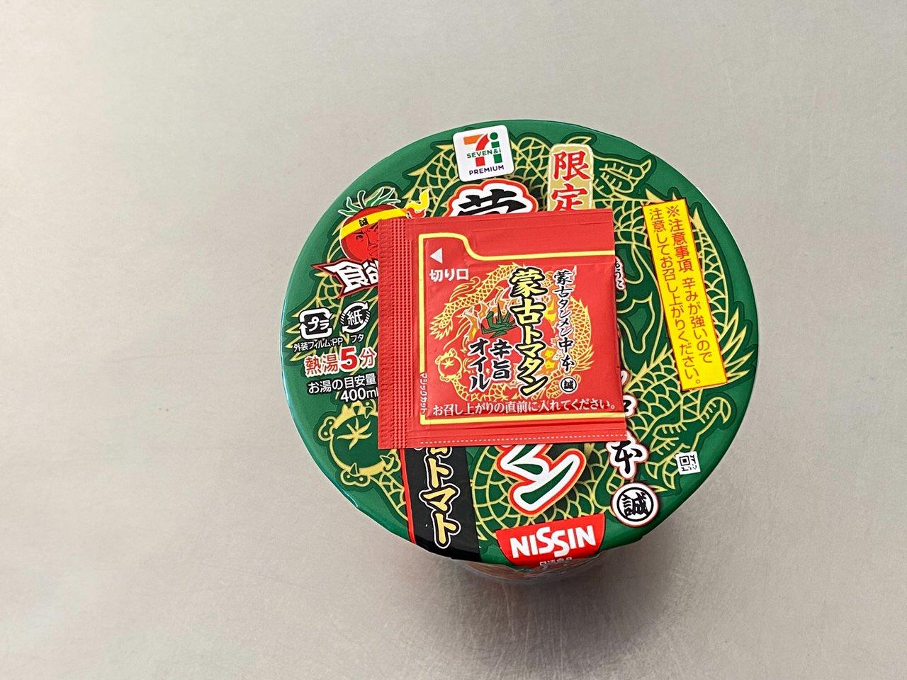 【中本】「蒙古トマタン」蒙古タンメンの辛旨味噌にトマトの酸味のスープが旨い 04