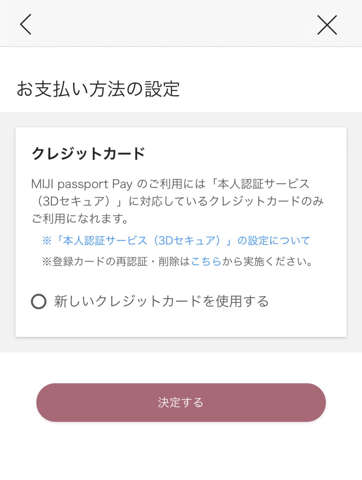Muji passport 202012 07