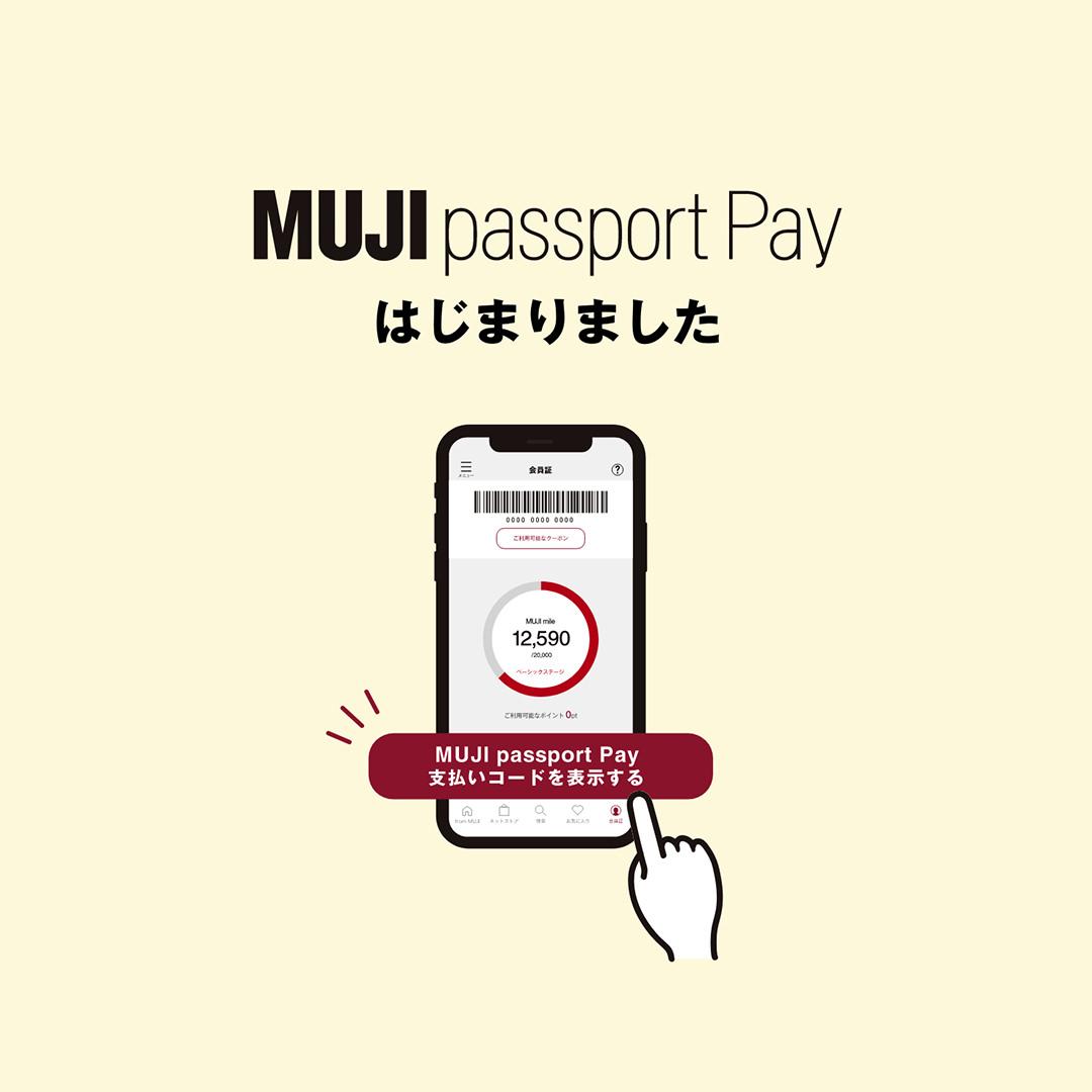 Muji passport 202012