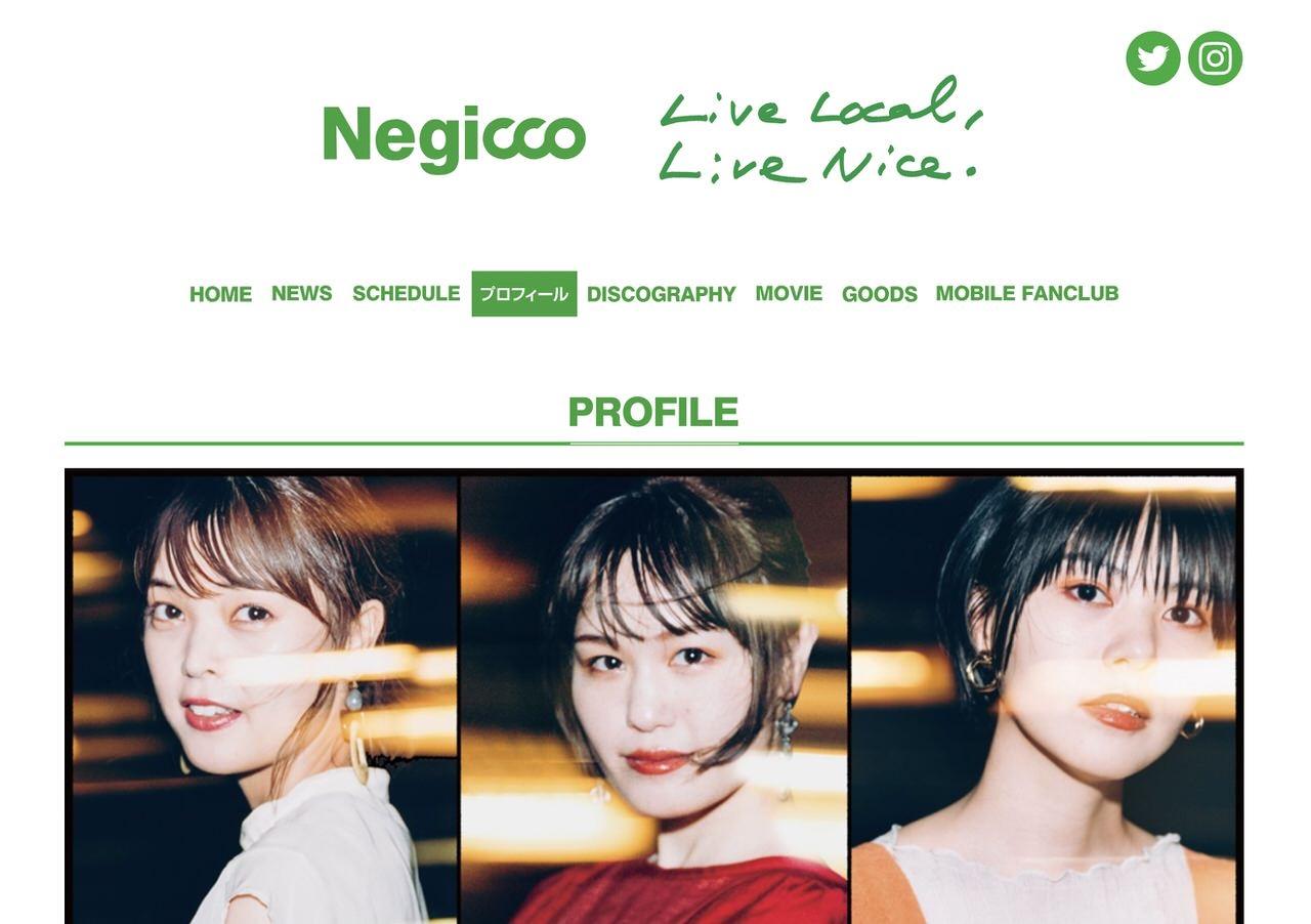 ネギネギ〜!「Negicco」kaedeが結婚を発表