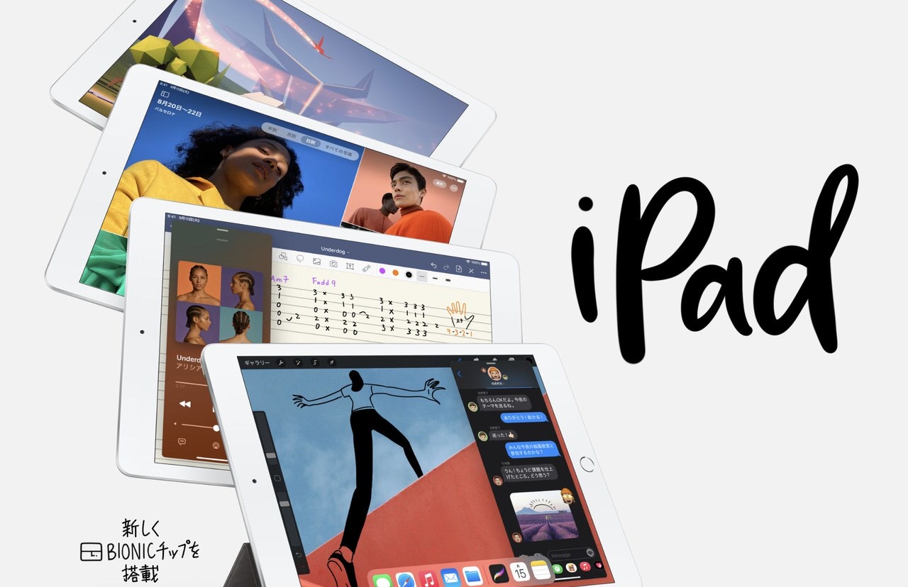 次期「iPad(9th Generation)」は「iPad Air(3rd generation)」ベースか?