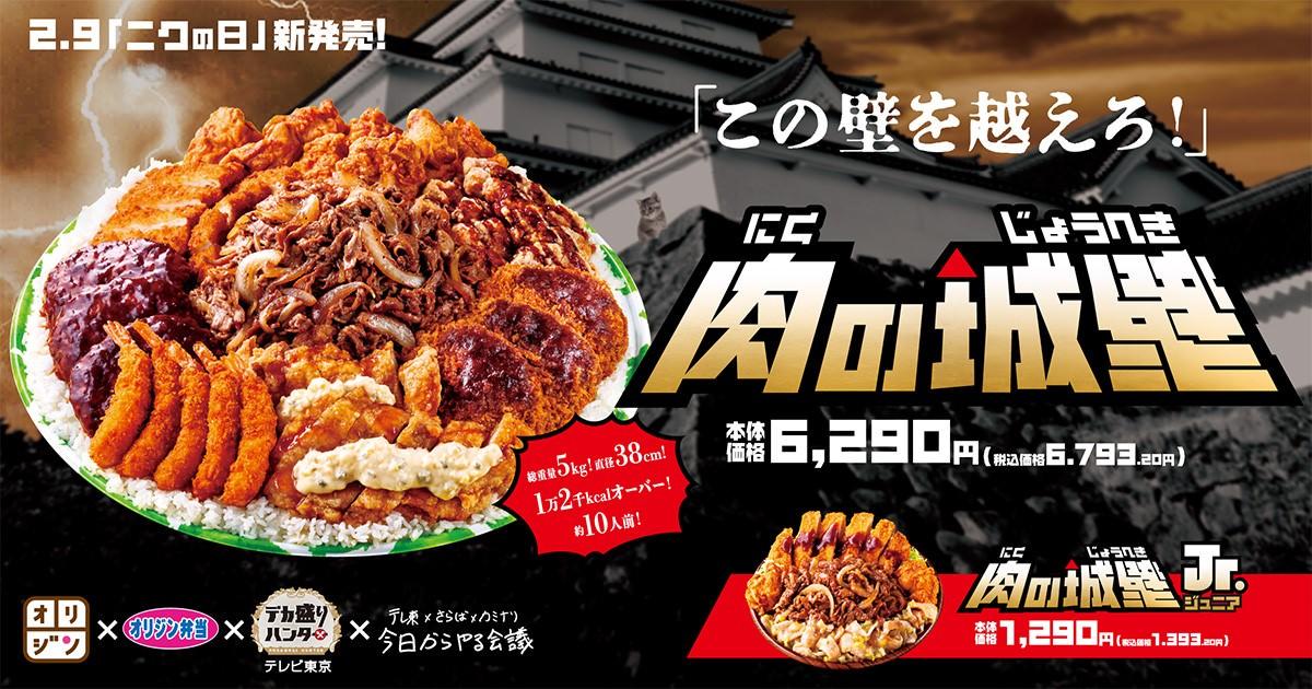 肉の城壁 202102 1