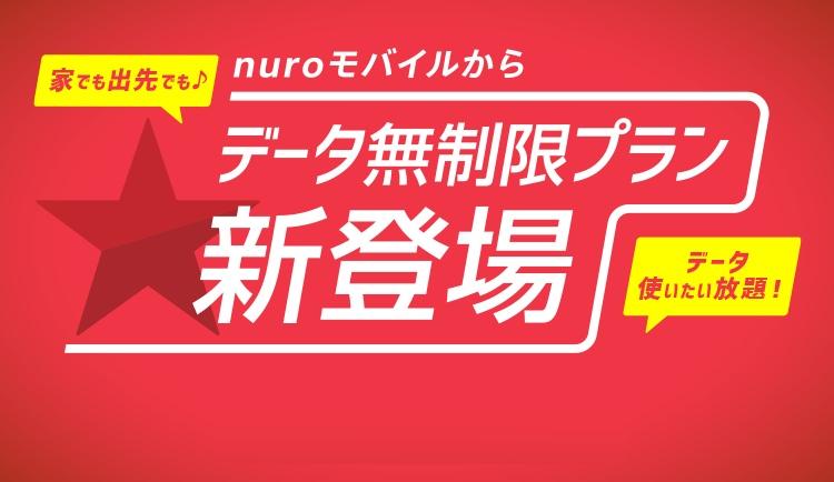 【nuroモバイル】テレワークに最適な「データ無制限プラン」を提供開始(月額2,855円から)