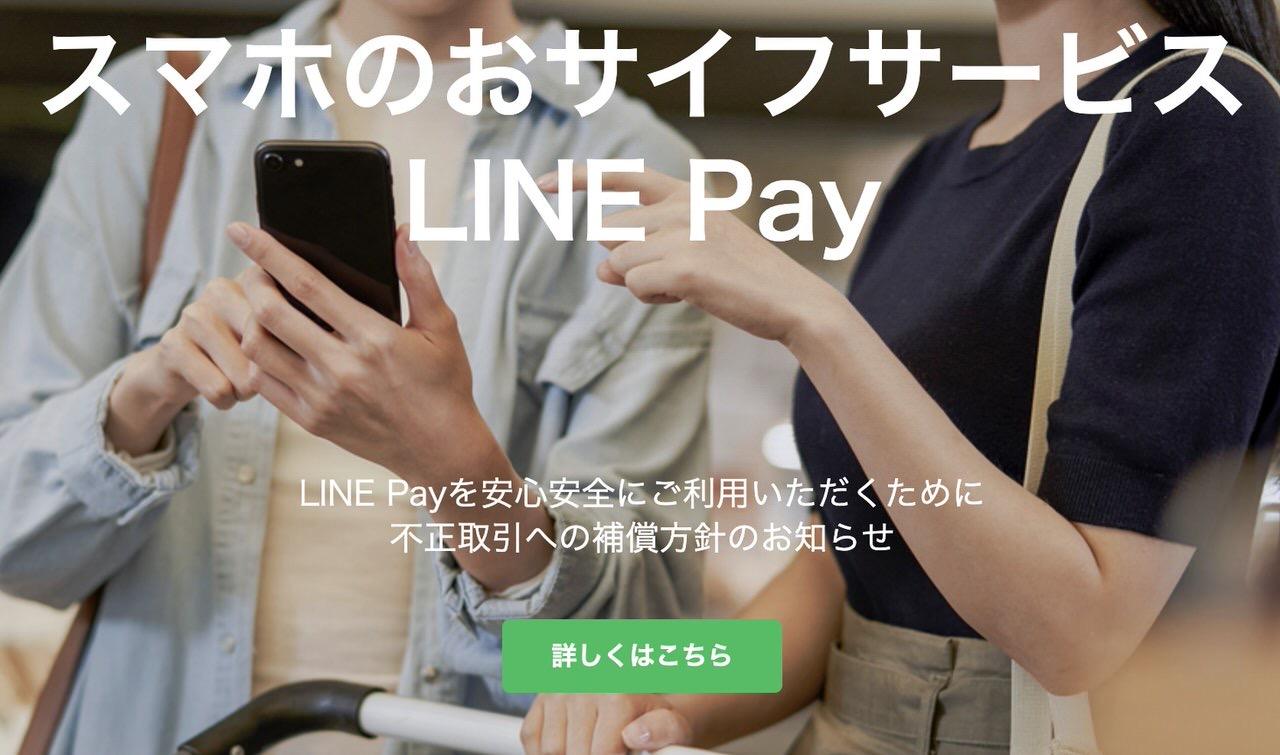 2022年4月に「LINE Pay」を「PayPay」に統合へ