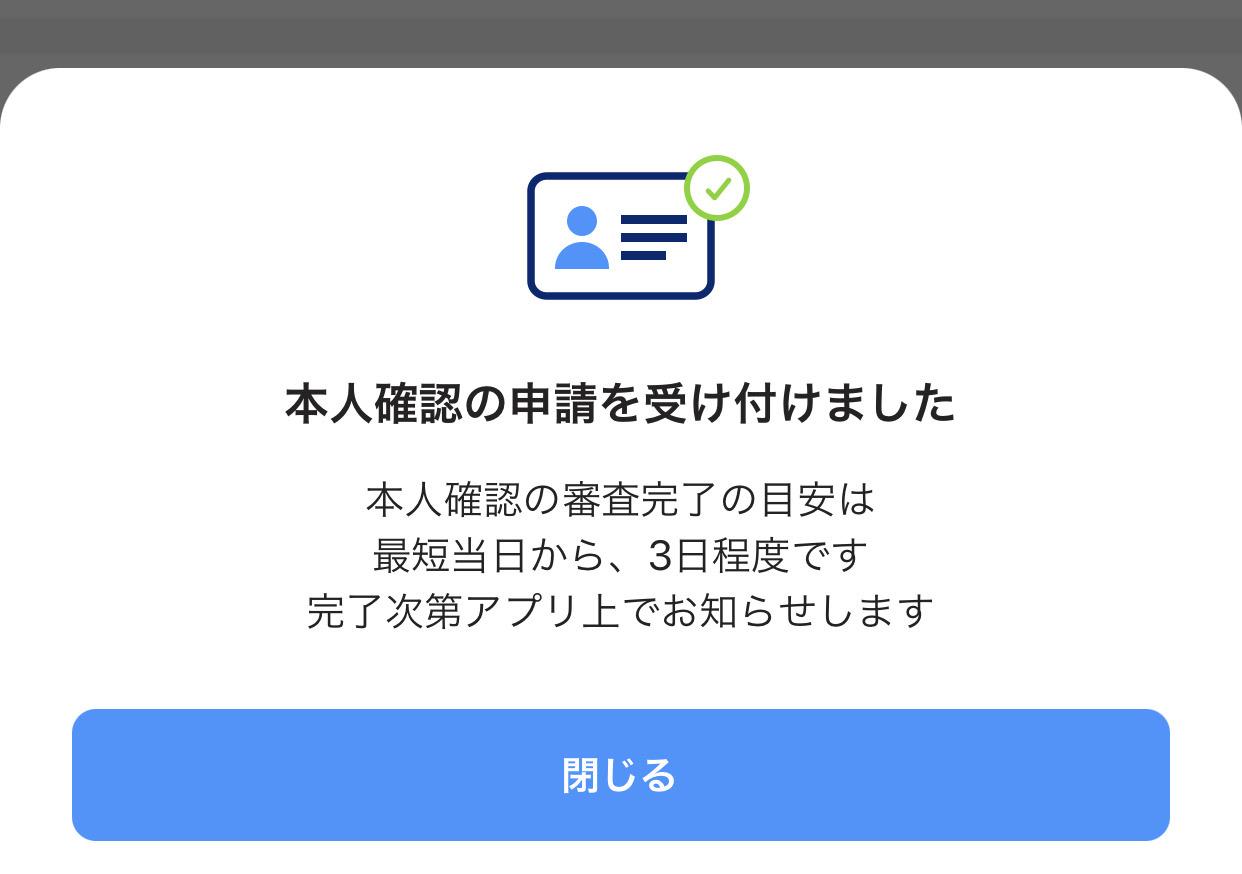 【PayPay】1月20日より「ゆうちょ銀行」からの残高チャージが再開(要本人確認)