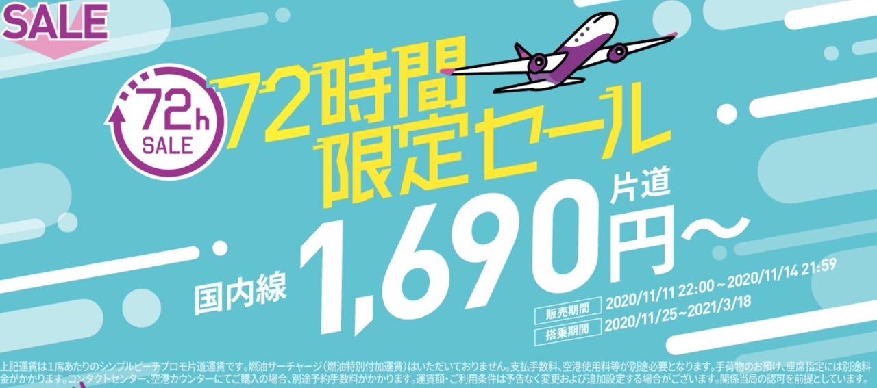【LCCセール】ピーチ、国内線1,690円からとなる「72時間限定セール」開催中(11/14まで)