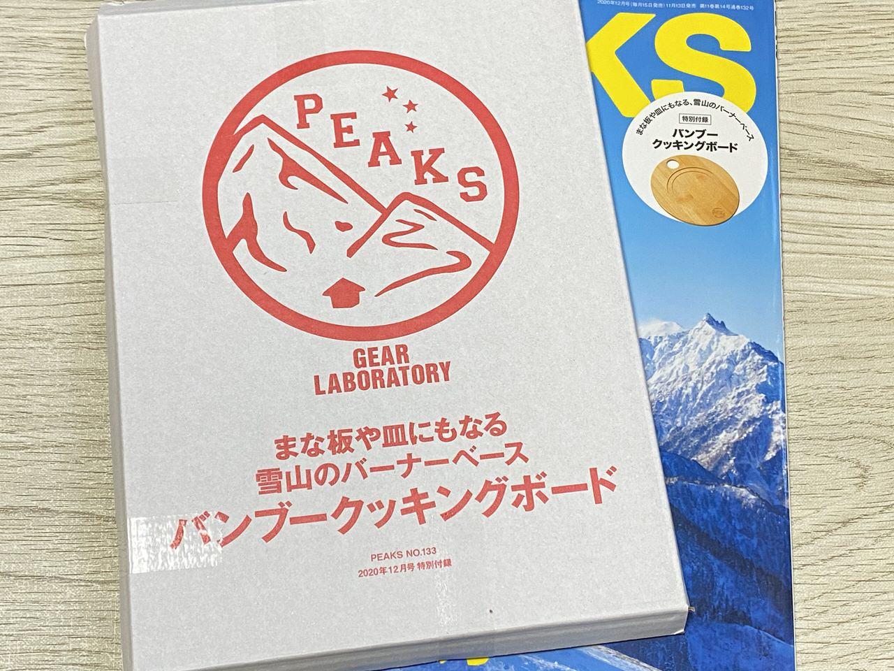 Peaks cooking board 202011 1
