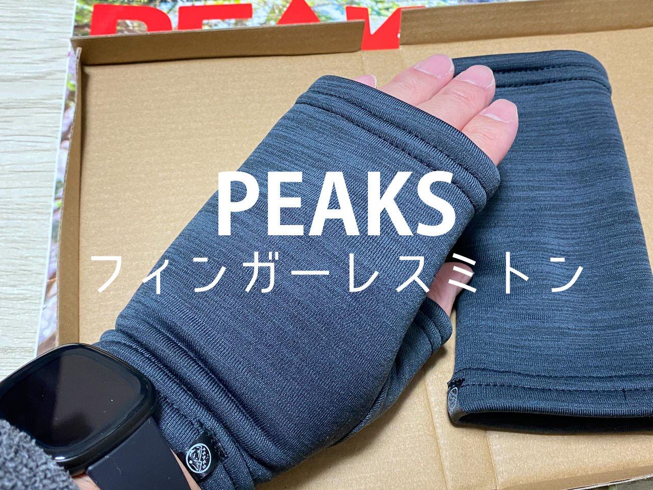 【付録】「PEAKS 2021年2月号」まだまだ続く寒い日にストレッチ素材で使いやすいフィンガーレスミトン【改】 #提供