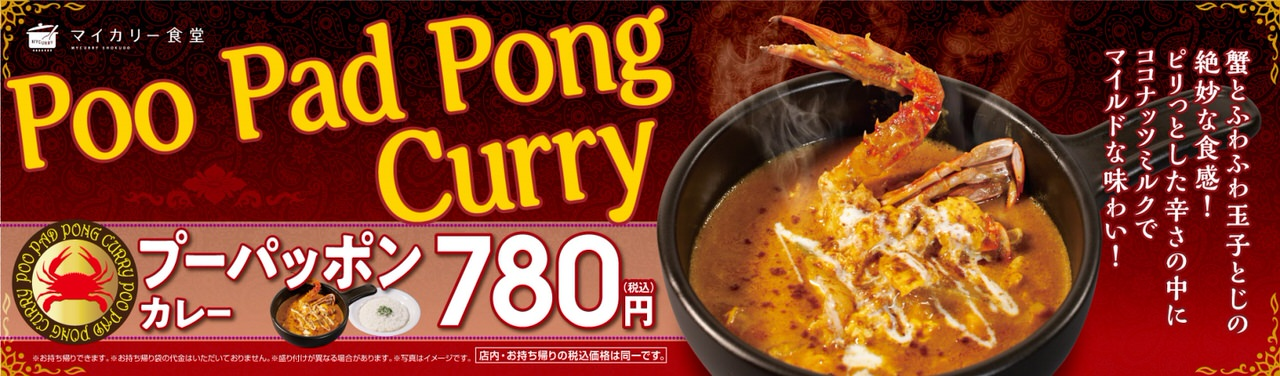 Poo pad pong curry 202102 1