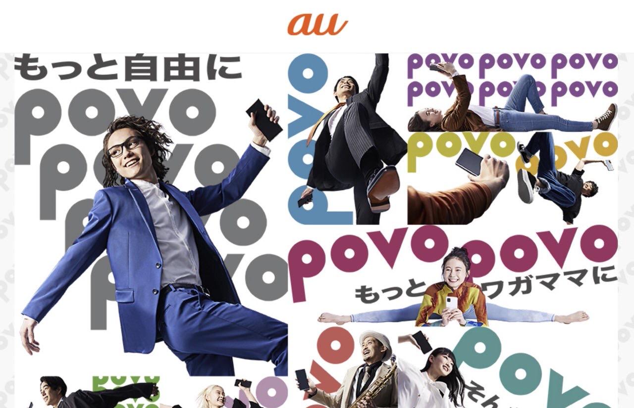 au、20GBで月額2,480円の「povo」提供開始が3月23日からと発表