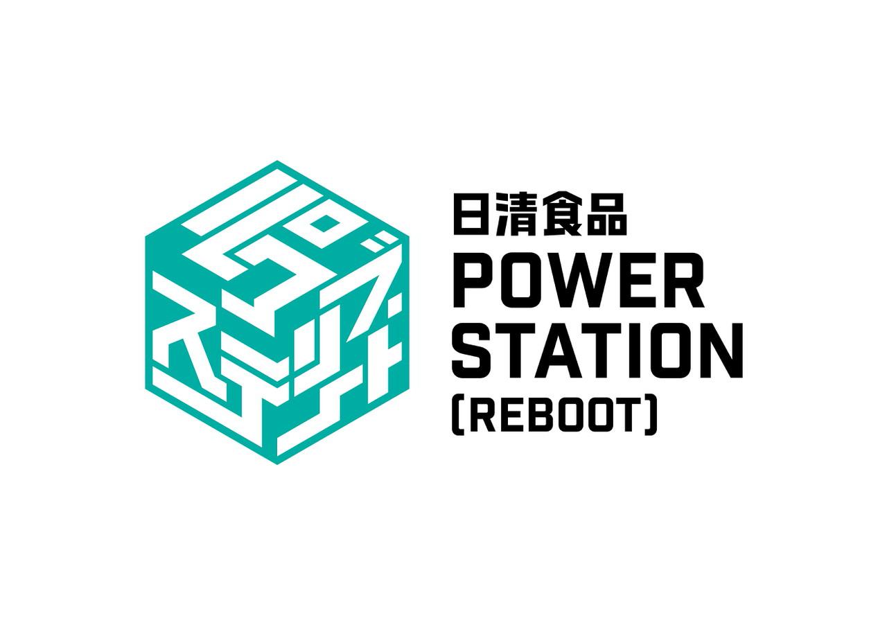 音楽特化・配信特化・無観客をコンセプトに「日清食品 POWER STATION [REBOOT]」が2020年11月21日にオープン