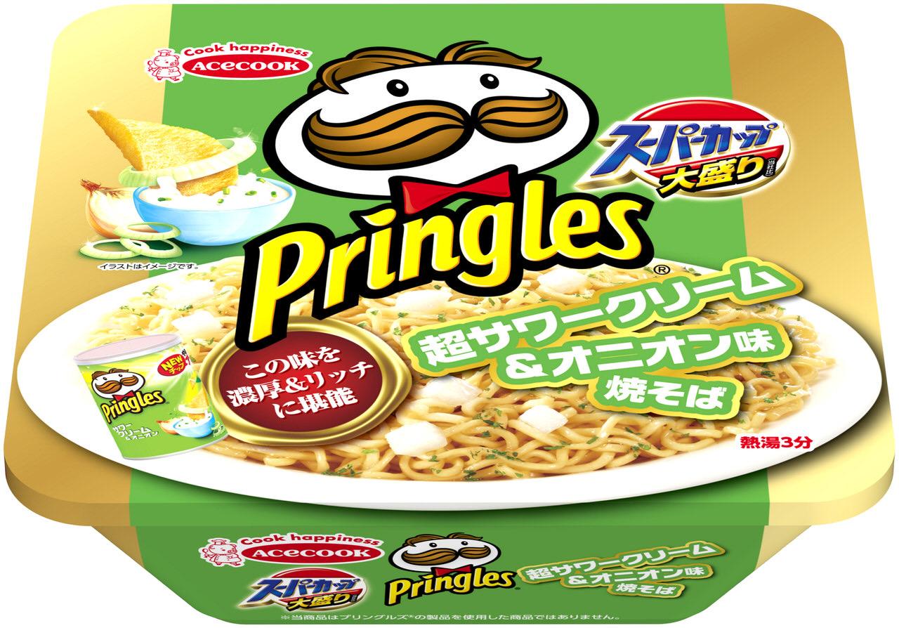 Pringles sour cream 202011 1