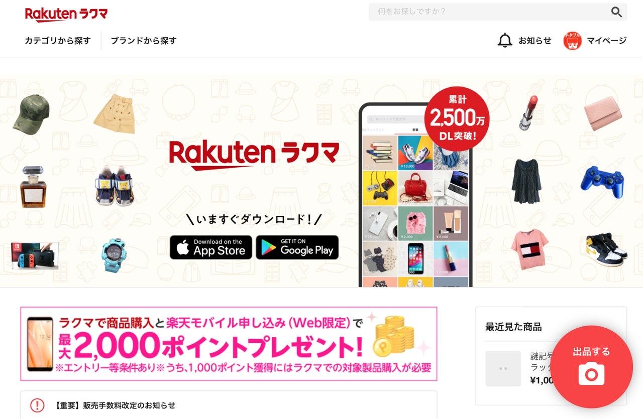 フリマアプリ「ラクマ」販売手数料を3.5%から6.0%に改定