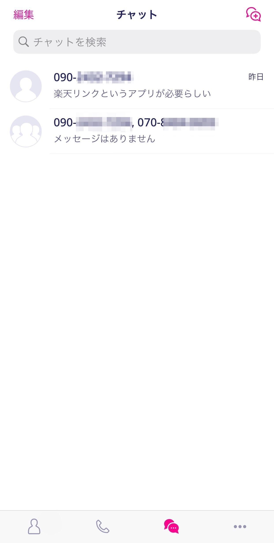 【楽天モバイル】SMSを送受信する方法【iPhone】 2